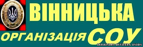 Кнопка ВОО СОУ